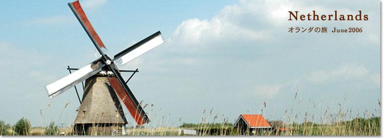 オランダの旅